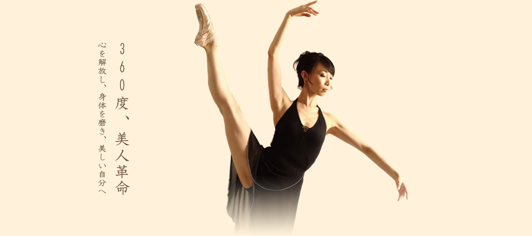 <6月限定、新規ご入会>入会金50%オフ!バレエは正しく、美しく!