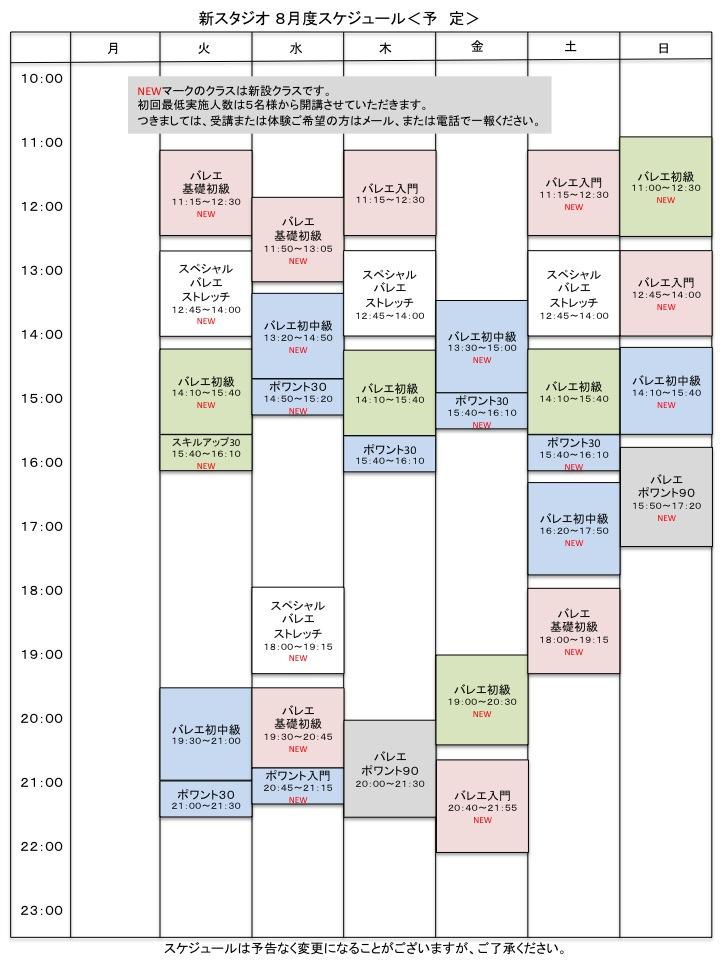Aug_schedule
